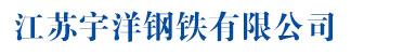 江苏亚博老虎机网页版钢铁有限公司